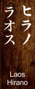 laos hirano